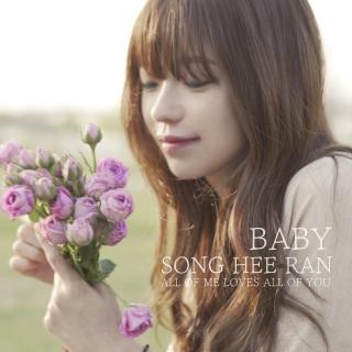 Baby (2nd Mini Album) - Song Hee Ran