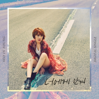In Your Arms (Single) - Seo In Young