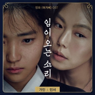 Người Hầu Gái (The Handmaiden OST) (Single) - Gain (Brown Eyed Girls)