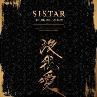 Insane Love (4th Mini Album) - Sistar