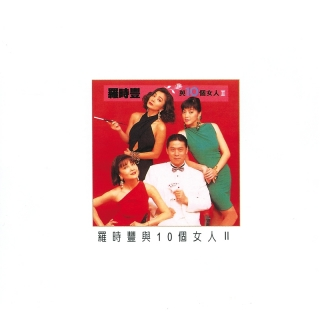 Lou Shi Feng & Ten Women - Shi Feng Lou