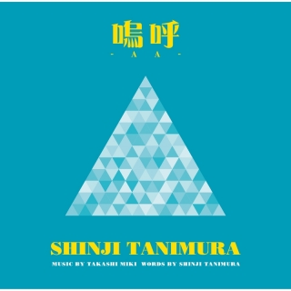 Aa / Keep On ! - Shinji Tanimura