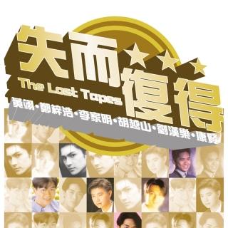 The Lost Tapes - Yi Huang + Zi - Yi Huang