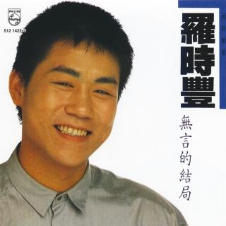 Lou Shi Feng Mandarin Hits - Shi Feng Lou