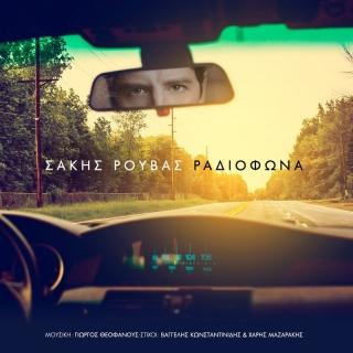 Radiofona - Sakis Rouvas