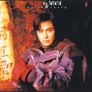 Zheng Jia Ying Quan Yin Shen B - Kevin Cheng