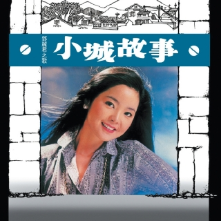 Back to Black Xiao Cheng Gu Sh - Teresa Teng
