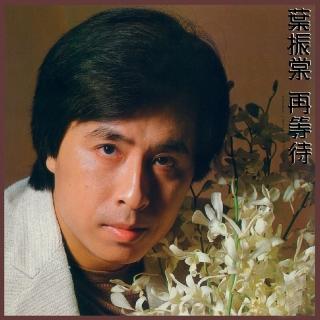 Zai Deng Dai - Johnny Ip