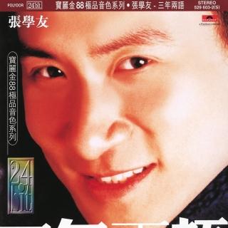 San Nian Liang Yu - Jacky Cheung